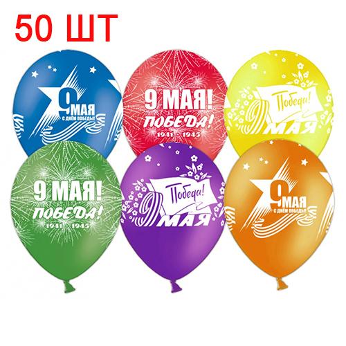 50 шариков на 9 мая