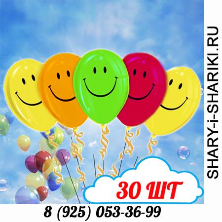 Разноцветные шарики в связке со смайлами купить в Москве