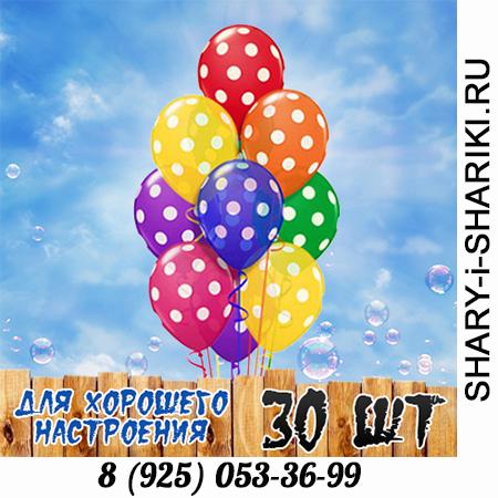 Гелиевые воздушные шарики в горошек купить в Москве
