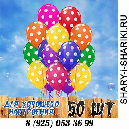 Яркие цветные шары с большими кружками под потолок купить в Москве