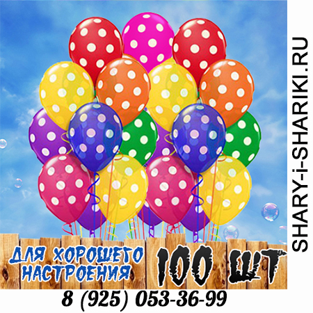 Летающие шары с гелием с разноцветными кругляшками купить в Москве