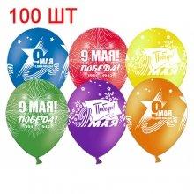 100 шаров на День Победы