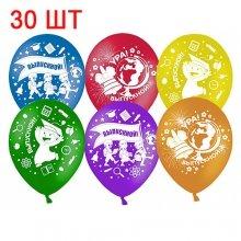 30 шариков на выпускной