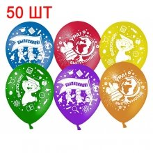 50 шаров на выпускной