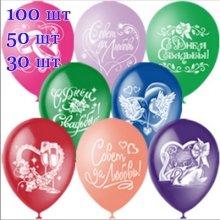 Свадебные шарики «Ассорти»