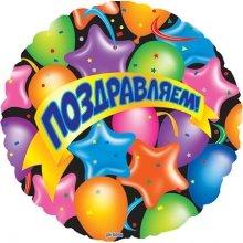 Фольгированный шар «Поздравляем»
