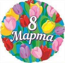 Шар «8 марта» с тюльпанами