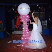 Взрыв шара на свадьбу